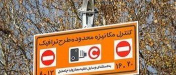 درخواست وزارت بهداشت از شهرداری ، طرح ترافیک تازه پیوست سلامت ندارد